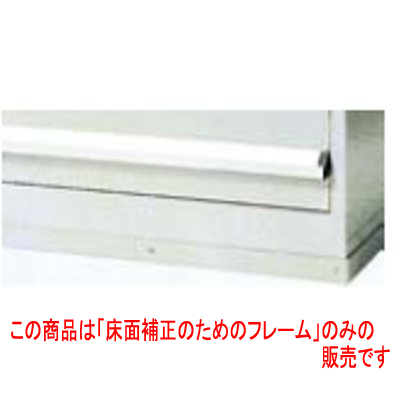 シルバーキャビネット ボトム・フレーム 2台用 SB-2-F 【業務用】【送料別】