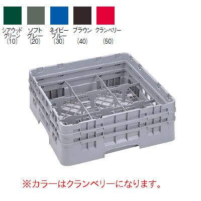 カムラック グラスラック 9仕切 9G1034 クランベリー 【業務用】【送料無料】