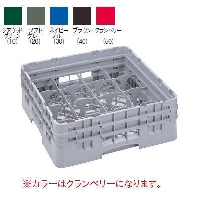 カムラック グラスラック 16仕切 16G 712 クランベリー 【業務用】【送料無料】