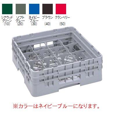 カムラック グラスラック 16仕切 16G1034 ネイビーブルー 【業務用】【送料無料】