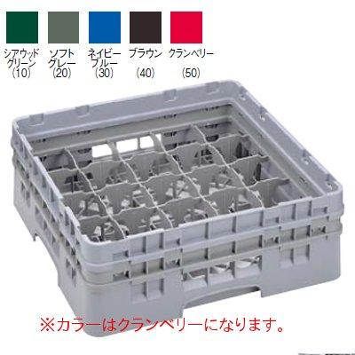 カムラック グラスラック 25仕切 25G1034 クランベリー 【業務用】【送料無料】