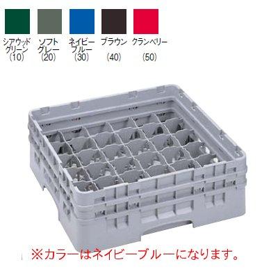 カムラック グラスラック 36仕切 36G1034 ネイビーブルー 【業務用】【送料無料】