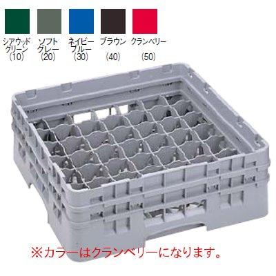カムラック グラスラック 49仕切 49G1034 クランベリー 【業務用】【送料無料】