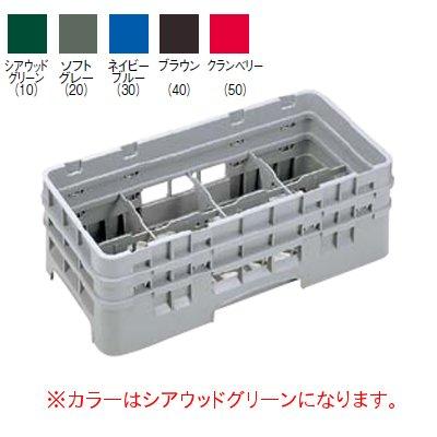 カムラック グラスラック 8仕切 8HG 712 シアウッドグリーン 【業務用】【グループA】