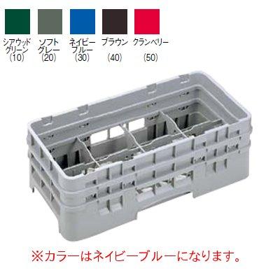 カムラック グラスラック 8仕切 8HG 918 ネイビーブルー/業務用/新品