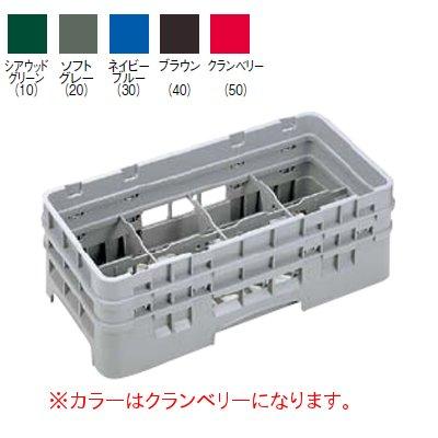 カムラック グラスラック 8仕切 8HG1034 クランベリー 【業務用】【送料無料】
