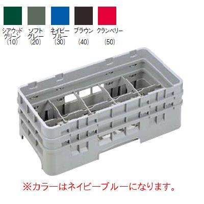 カムラック グラスラック 10仕切 10HG1238 ネイビーブルー 【業務用】【送料無料】