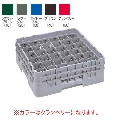 カムラック ステムウェアラック 36仕切 36S1058 クランベリー 【業務用】【送料無料】