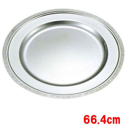 SW18-8 モンテリ―丸皿 26インチ 【業務用】【送料無料】
