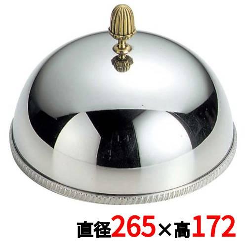 SW 18-8 菊渕 ドームカバー 26cm 【業務用】【送料無料】