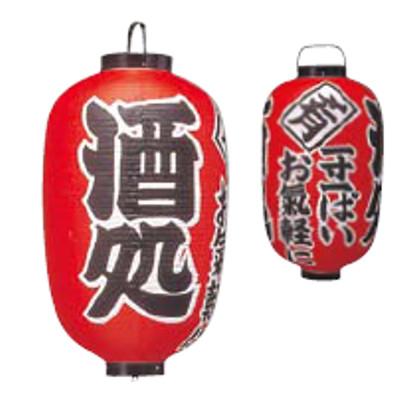 文字入ビニール堤灯15号長 提灯 (ちょうちん) 304 酒処 15号長/業務用/新品/テンポス