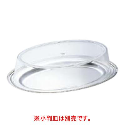 SW アクリル 小判皿カバー 28インチ用 【業務用】【送料無料】