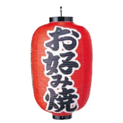 文字入ビニール堤灯15号長 提灯 321 お好み焼き 15号長/業務用/新品/テンポス
