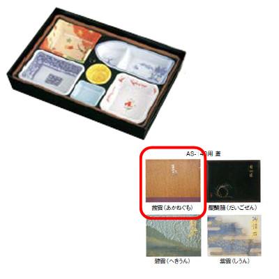 使い捨て 弁当容器 器美の追求シリーズ 紙BOX(60入) 茜雲 AS-130-A 【業務用】【送料別】