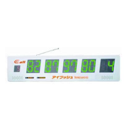 アイプッシュ 受信機 IP5RX1 【業務用】【送料無料】