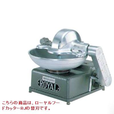 喜連ローヤル フードカッター RJ用部品 替刃(2枚1組)【業務用/新品】【同梱グループA】