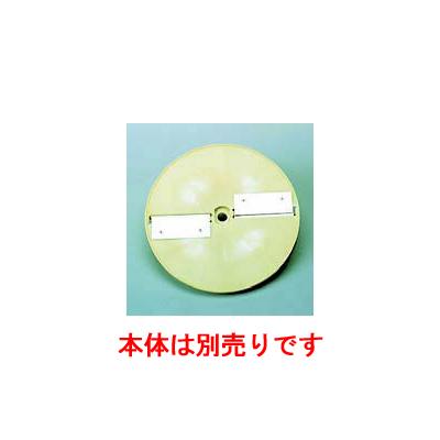 キャベリーナ回転スライサー用部品 ミジン切り用タンザク盤 3×3mm用 【業務用】【送料無料】