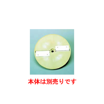 キャベリーナ回転スライサー用部品 ミジン切り用タンザク盤 5×5mm用 【業務用】【送料無料】