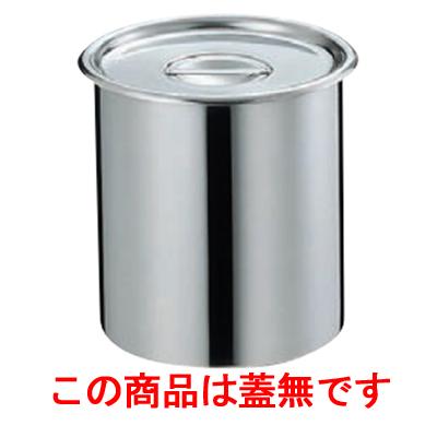 ベンマリーポット 18-8 23cm 蓋無 【業務用】【グループA】