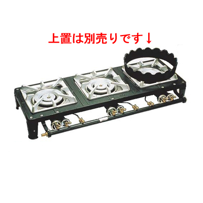 アサヒサンレッド ガステーブルコンロ MD-703 3連 13A 【業務用】【送料別】【プロ用】