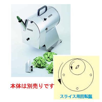 工場用カッター DX-1000 オプション:スライス用回転盤 【業務用】【送料無料】