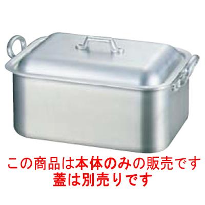 アルミ 深型 ローストテンパン 40cm 本体 【業務用】【送料無料】
