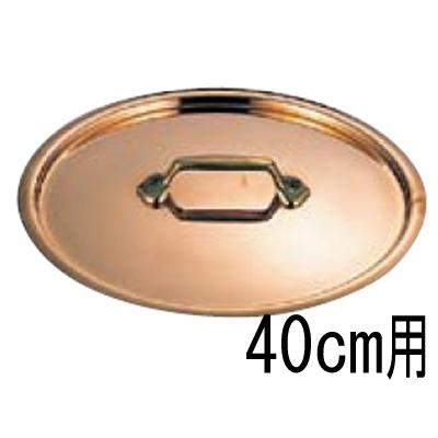 モービル 銅 鍋蓋 2165-40 40cm 【業務用】【送料無料】