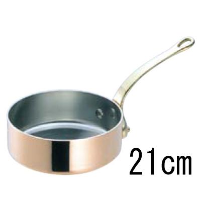 SW 銅 極厚 浅型 片手鍋 蓋無 (真鍮柄) 21cm 【業務用】【送料無料】