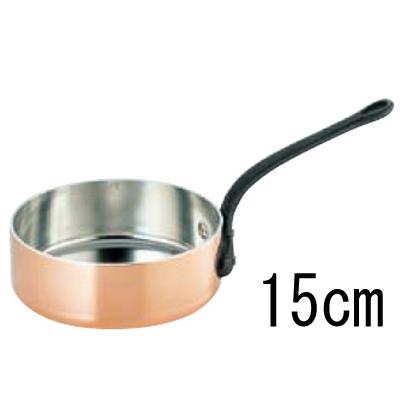 SW 銅 極厚 浅型片手鍋 蓋無 (鉄柄) 15cm 【業務用】【送料無料】