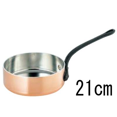SW 銅 極厚 浅型片手鍋 蓋無 (鉄柄) 21cm 【業務用】【送料無料】