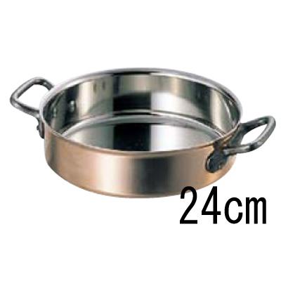 外輪鍋 3740 24cm 【業務用】【送料無料】