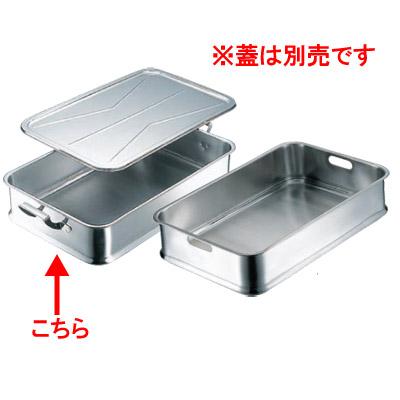 エコクリーン 18-8 給食バット手付 【業務用】【送料無料】
