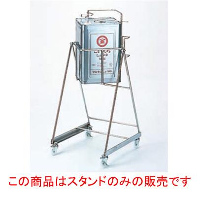 スチール缶スタンド KC-02 角缶用キャスター付 【業務用】【送料無料】