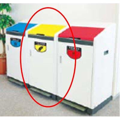 リサイクルボックス足踏式 RB-K500 (屋内用) Y (イエロー) 【業務用】【送料別】【プロ用】