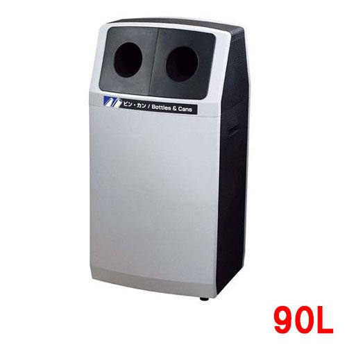 大きな割引 リサイクルボックス アークライン L-2 ビン・カン用 【業務用】【送料無料】, カスタムライフ ec950e3b