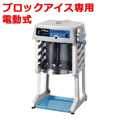 【業務用】かき氷機 SWAN 電動式 ブロック アイススライサー SI-150SS【送料無料】