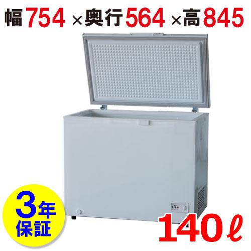 業界初!3年保証!業務用 冷凍ストッカー 140L 冷凍庫 152-OR 幅754×奥行564×高さ845【送料無料】