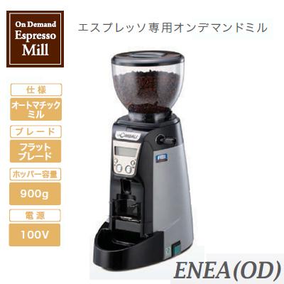 【業務用/新品】 チンバリー エスプレッソ専用ミル W195×D370×H510 [ENEA(OD)]