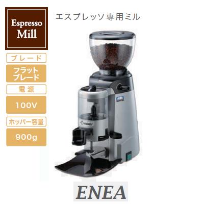 【業務用/新品】 チンバリー エスプレッソ専用ミル W195×D430×H510 [ENEA]