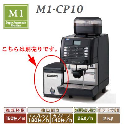 【業務用/新品】 チンバリー エスプレッソメーカー W350×D615×H800 [M1-CP10]