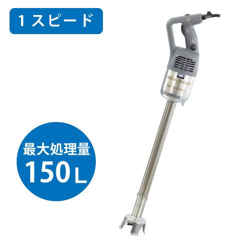 【業務用/新品】 ロボクープ スティックブレンダー 幅125×奥行180×高さ935 [MP-550U]/送料無料