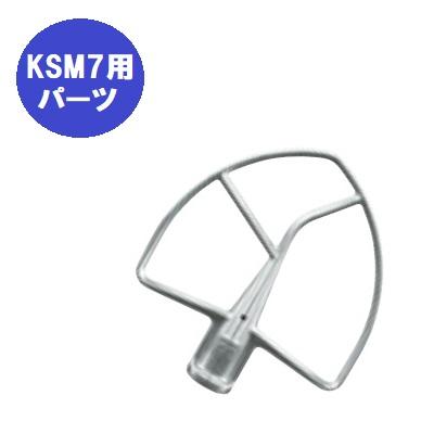 FMI キッチンエイドミキサー オプション KSM7用 平面ビーター[20082141]【業務用】【送料別】