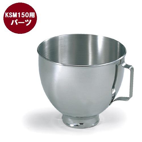 FMI キッチンエイドミキサー オプション KSM150用 ステンレスボール[20182861]【業務用】【送料別】