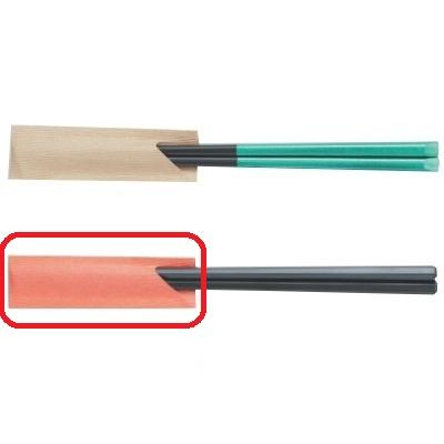 使い捨て 箸袋 ミニ箸袋 日本の色 べんがら 幅100 奥行29.2 5000枚入/業務用/新品