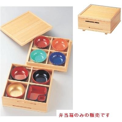 弁当箱 2段角風雅弁当(小)(4ツ仕切) 幅230 奥行230 高さ110/業務用/新品