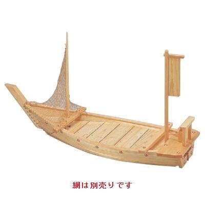船型盛器 2尺5寸盛込舟(国産)(網別売) 幅800 奥行280 高さ194/業務用/新品