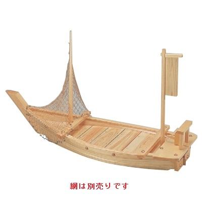 船型盛器 盛込舟(国産)(網別売)3尺 幅900 奥行310 高さ207/業務用/新品