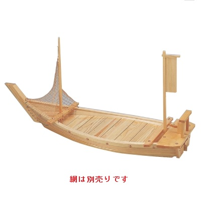 船型盛器 【盛込舟(国産)(網別売)5尺】 幅1500 奥行420 【業務用】【グループI】