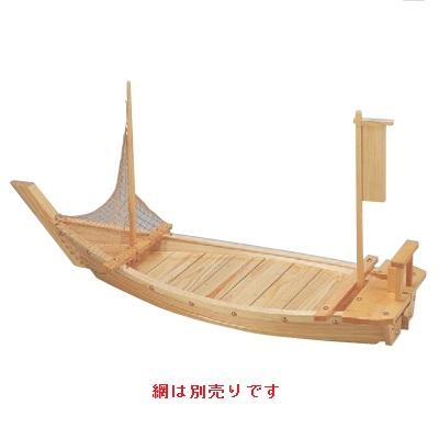 船型盛器 盛込舟(国産)(網別売)6尺 幅1800 奥行520/業務用/新品