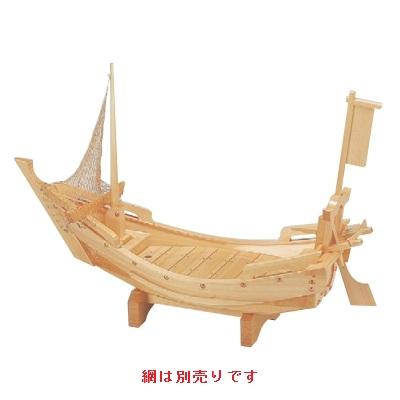 船型盛器 3尺檜北前舟(国産)(網別売) 幅900 奥行310 高さ382/業務用/新品